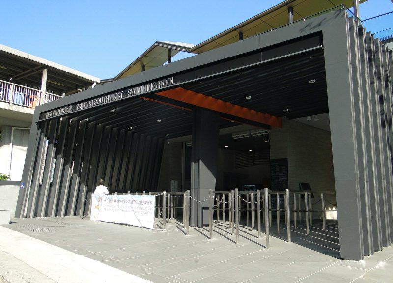 Tsing Yi Sports Centre